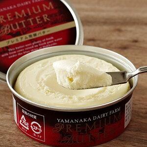 山中牧場 プレミアム 発酵バター 200g(赤)