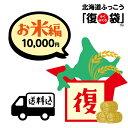 【北海道ふっこう】お米がおいしい「復」袋 送料込み10,000円 北海道物産店 北海道支援 北海道応援
