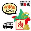 【北海道ふっこう】お米がおいしい「復」袋 送料込み6,000円 北海道物産店 北海道支援 北海道応援