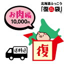 【北海道ふっこう】お肉の旨味な「復」袋 送料込み10,000円 北海道物産店 北海道支援 北海道応援