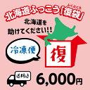 【15%ポイント還元】 北海道ふっこう「復」袋(福袋)【冷凍...