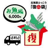 【予告! 送料300円割引→10月30日のご注文に限る】【送料込み】北海道ふっこう 海の恵みな復袋 6,000円