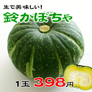 テレビで紹介されました!生で食べておいしい話題の新顔野菜!鈴かぼちゃ受付中です生のまま食...