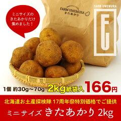 北海道産完熟きたあかりミニ2kg