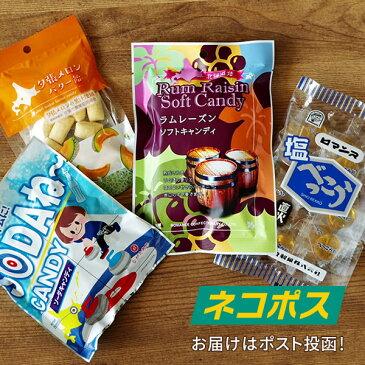 【送料込】【ネコポス対応】北海道のあめちゃん4種セット*別の商品と一緒に購入する場合は別途送料がかかります