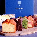 PREMIUMパウンドケーキアソートBOX 8個入