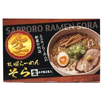 札幌拉麵大概味噌口味 [返回禮品贈品麵條的北海道紀念品紀念品紀念品] fs04gm