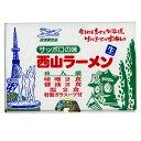 北海道のお土産ラーメンの代表格!当店限定!西山ラーメン 6食入