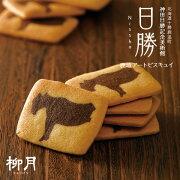 柳月日勝(にっしょう)鹿追アートビスキュイ8枚入