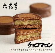 <六花亭>チョコマロン6個入
