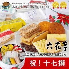 祝!十七撰(六花亭のお菓子詰合せ)缶入り