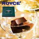 【キャッシュレス5%還元対象】ロイズ (ROYCE) 生チョコレート シャンパン 20粒入スイーツ  ...