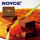 【キャッシュレス5%還元対象】ロイズ (ROYCE) 生チョコレート マイルドカカオ 20粒入スイー ...