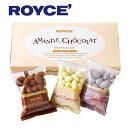 ロイズ アマンドショコラ 3種詰め合わせ 1箱(ミルク、ホワイト、ブラック 各120g)