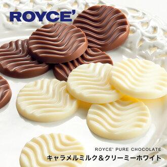 ロイズピュアチョコレートキャラメルミルク&クリーミーホワイト