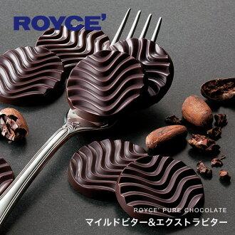 ロイズピュアチョコマイルドビター&エクストラビター