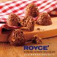 ロイズ ROYCE' ポテチクランチチョコレート ギフト 【北海道お土産探検隊】