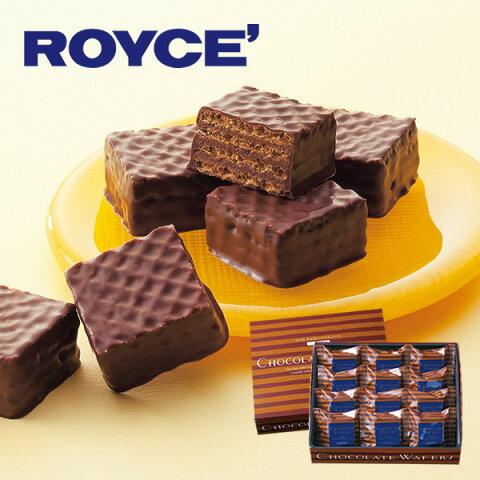 ロイズ (ROYCE) チョコレートウエハース 12個入スイーツ プレゼント ギフト プチギフト 誕生日 内祝い 北海道 お土産 贈り物