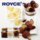 ロイズ (ROYCE) ポテトチップチョコレート 3種セット...