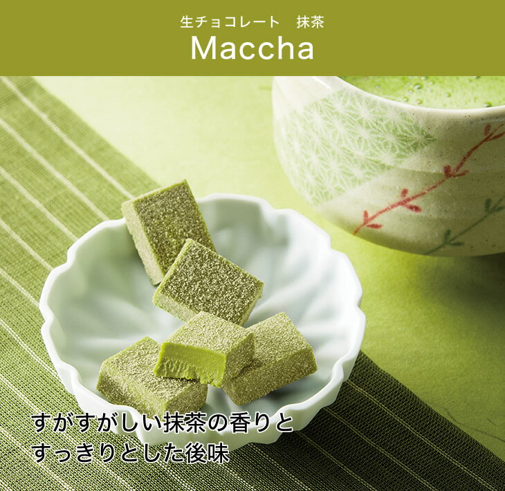 ロイズ(ROYCE)生チョコレート抹茶20粒入スイーツプレゼントギフトプチギフト誕生日内祝い北海道お土産贈り物