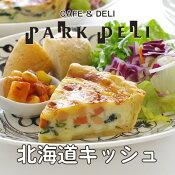 PARKDELI北海道キッシュ(知床サーモン&ほうれん草)