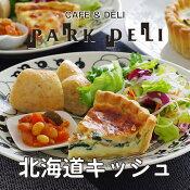 PARKDELI北海道キッシュ(パンチェッタ&ほうれん草)