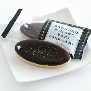 ポイント ショコラ