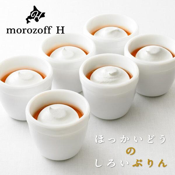 【メーカー直送品・送料込】モロゾフほっかいどうのしろいぷりん6個入