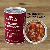 トムラウシ仔羊肉のハッシュド・ラム 1缶
