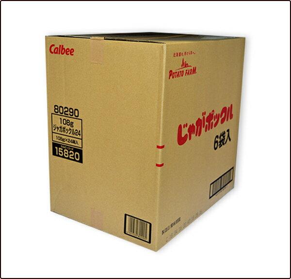 カルビー じゃがポックル6袋入1ケース(6袋入×24箱) 【バレンタイン ホワイトデー 母の日 父の日 お中元 お歳暮 クリスマス】