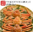 ワケありズワイガニ3匹セット 1kg【北海道 お土産 贈り物...