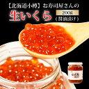 \11/4〜11/11迄PT5倍/【北海道小樽】お寿司屋さんの生いくら(醤油漬け)200g