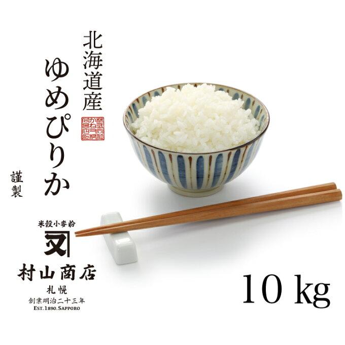 ゆめぴりか 10kg 送料無料 白米 5kg×2 令和二年産 北海道 お米 ごはん ...