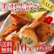 【送料無料】手羽先餃子10本入/国産新鮮野菜/鶏/ギョウザ/餃子/手羽先/冷凍A