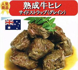 サイドストラップ フィレステーキ オーストラリア