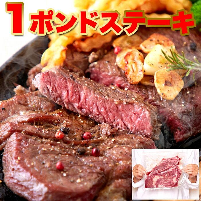 超ビッグ熟成牛!1ポンドステーキ!穀物肥育牛・肩ロースステーキ450g/送料無料/ロースステーキ/ステーキ/冷凍A