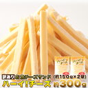 カルシウムたっぷり♪【訳あり】お魚チーズサンド☆ハーイ!チーズ300g(150g×2袋)/送料無料/メール便