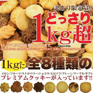 訳あり★プレミアム割れクッキー1kg クッキー 送料無料[スイーツ]くっきー 洋菓子 セール …