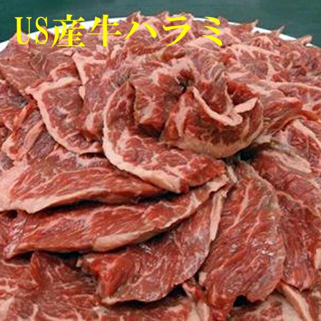 ハラミ US産あるいはメキシコ産牛はらみ焼肉用カット/焼肉 はらみ さがり 冷凍/冷凍A/