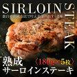 熟成 サーロインステーキ 180g5枚 サーロインステーキ セット/おとなの週末に掲載/熟成肉 ステーキセット/ステーキ/送料無料/冷凍 A/