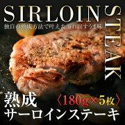 サーロイン ステーキ