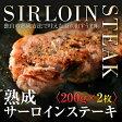 熟成サーロインステーキ 200g2枚 熟成肉 ステーキセット ステーキ セール セット 冷凍 A サーロイン お取り寄せ/2セット購入で、サーロインステーキ1枚プレゼントさらに送料無料となります