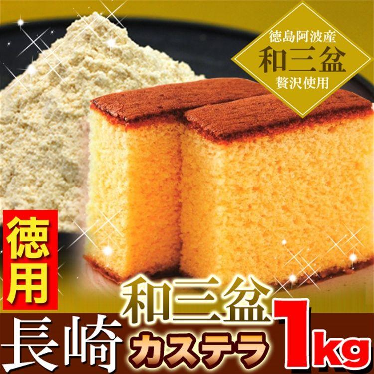 長崎和三盆カステラ約1kg(3本セット)/カステラ/かすてら/SALE/常温便