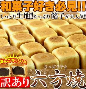 和菓子好き必見!! しっとり生地!!たっぷり餡子が大人気!!。【訳あり】六方焼どっさり1kg...