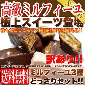 誰もが知っているあの高級洋菓子店商品★☆訳あり/ミルフィーユ/スイーツ/常温便