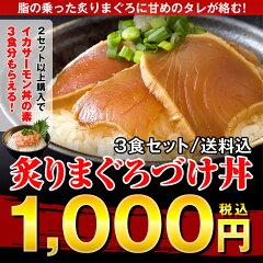 ★72時間限定【送料無料】たっぷり3人前 炙りまぐろづけ丼 キハダ鮪をオリジナルの特製タレで仕…