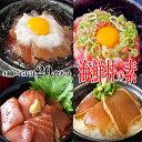 海鮮丼20食セット(マグロ漬け5p+ネギトロ5P+びんちょう...