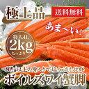 クーポン配布中!【送料無料】 4L極上ボイル ズワイガニ足2...