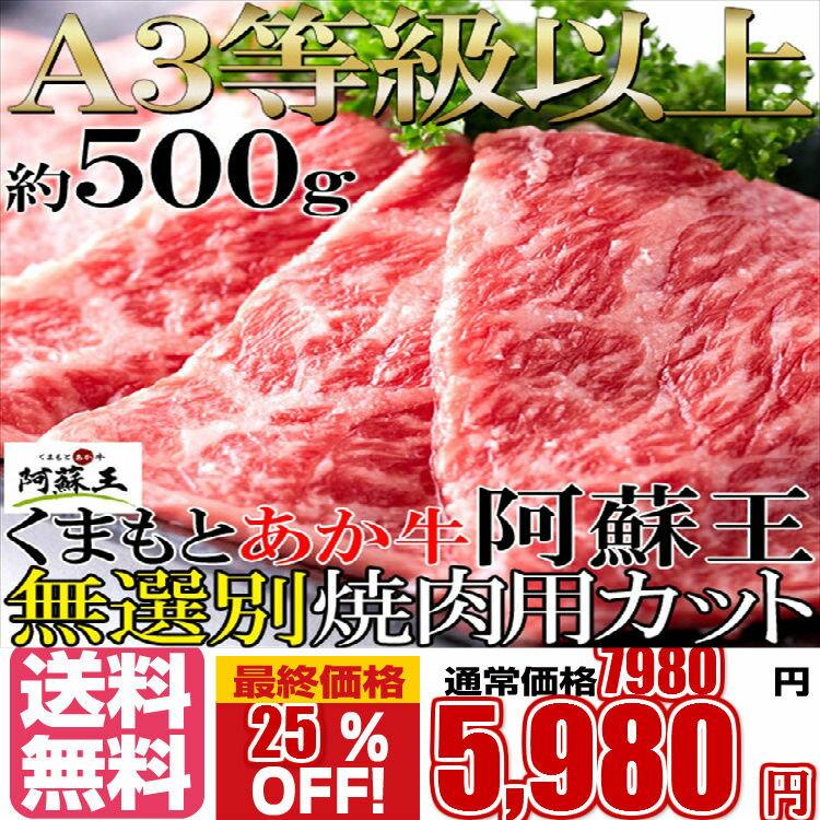 A3等級以上!!くまもとあか牛【阿蘇王】焼肉用カット500g 送料無料/冷凍A