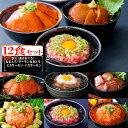 海鮮丼 12食セット(マグロ漬け2p・ネギトロ2P+サーモン...